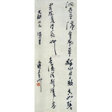 潘天寿行草轴