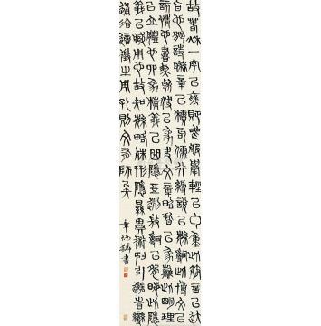 章太炎篆书轴