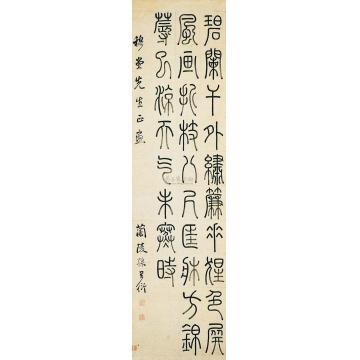 孙星衍篆书轴