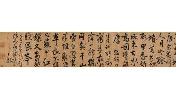 王铎壬午(1642)年作行草书卷手卷