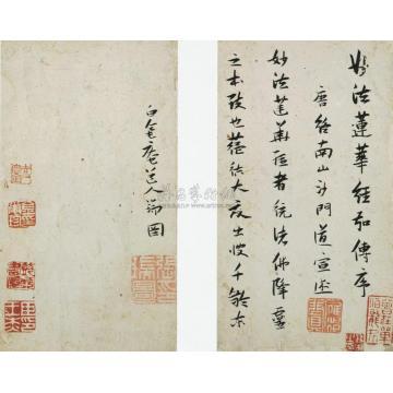 张瑞图明妙法莲华经弘传序册页(10开选2)