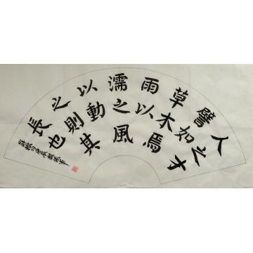 魏振军诗词扇面书法人才譬如草木字画之家