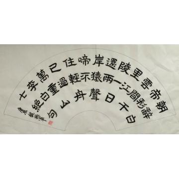 魏振军诗词扇面书法早发白帝城字画之家