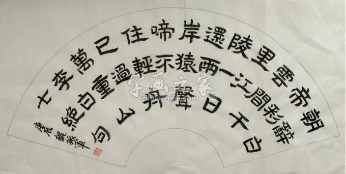 魏振军书法早发白帝城字画之家