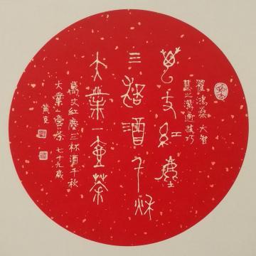 黄有志书法凸字-红尘大业-硬卡字画之家