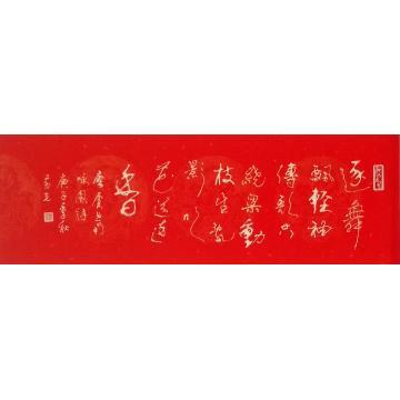 黄有志书法凸字-逐舞飘轻袖-软卡字画之家