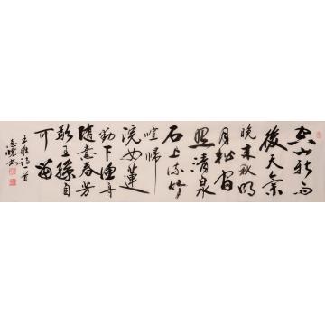董志怀横条幅书法山居秋暝 王维诗字画之家