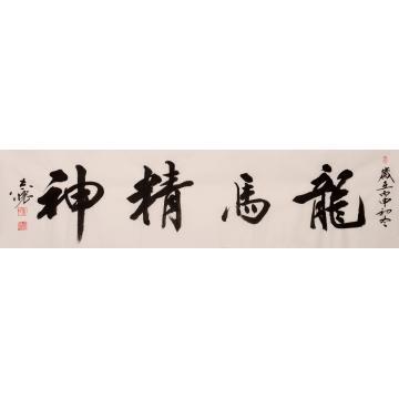 董志怀横条幅书法龙马精神字画之家