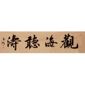 董志怀横条幅书法观海听涛字画之家
