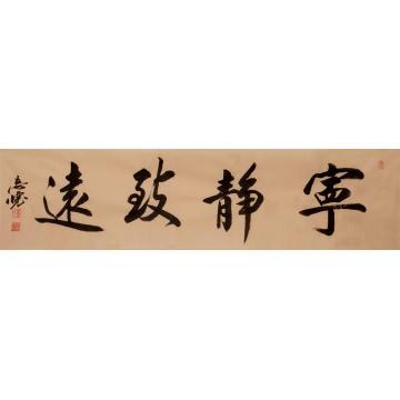 董志怀横条幅书法宁静致远字画之家