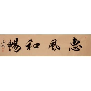 董志怀横条幅书法惠风和畅字画之家