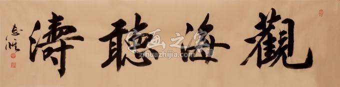 董志怀书法观海听涛字画之家