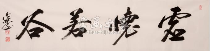董志怀书法虚怀若谷字画之家