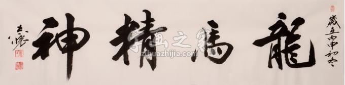 董志怀书法龙马精神字画之家