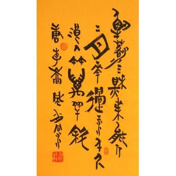 肖同水三尺竖幅书法解落三秋叶大篆文字画之家