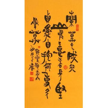 肖同水三尺竖幅书法兰草已成行大篆文字画之家