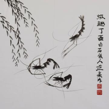 宋燕来四尺斗方国画花鸟虾趣字画之家