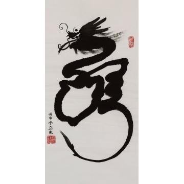 宋燕来四尺四开竖幅书法十二生肖龙字画之家