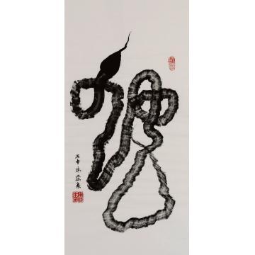 宋燕来四尺四开竖幅书法十二生肖蛇字画之家