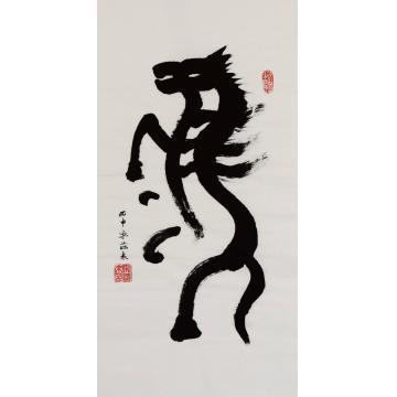 宋燕来四尺四开竖幅书法十二生肖马字画之家
