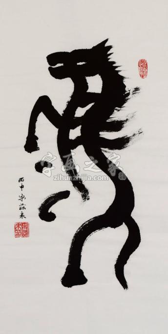 宋燕来书法十二生肖马字画之家