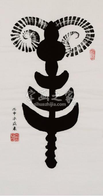 宋燕来书法十二生肖羊字画之家