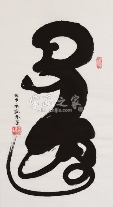 宋燕来书法十二生肖猴字画之家