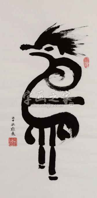 宋燕来书法十二生肖鸡字画之家