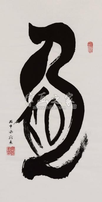 宋燕来书法十二生肖狗字画之家