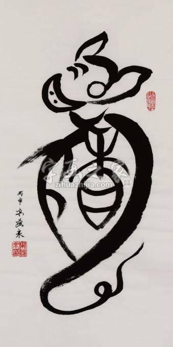 宋燕来书法十二生肖猪字画之家
