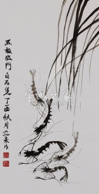 宋燕来国画花鸟五福临门字画之家