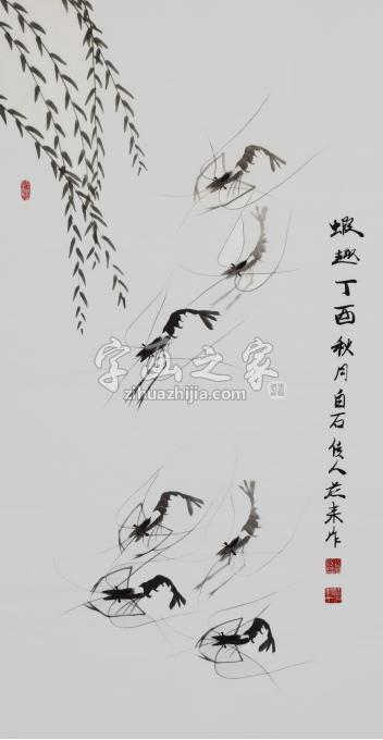宋燕来国画花鸟虾趣字画之家