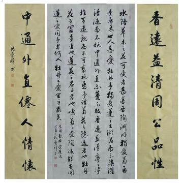 张云祥书法行书心经中堂字画之家