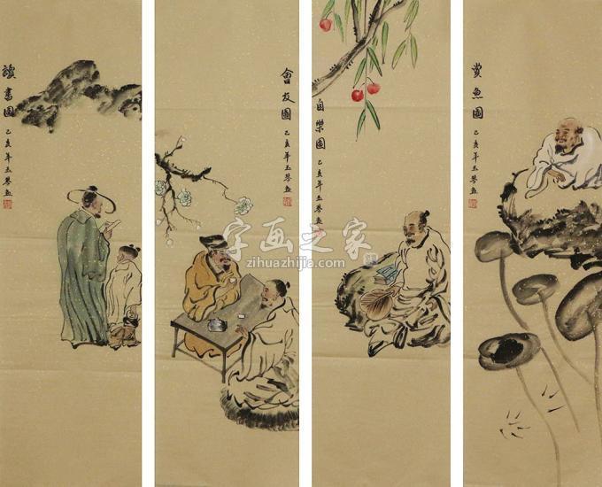 刘玉琴四条屏国画人物读书会友自乐赏鱼字画之家