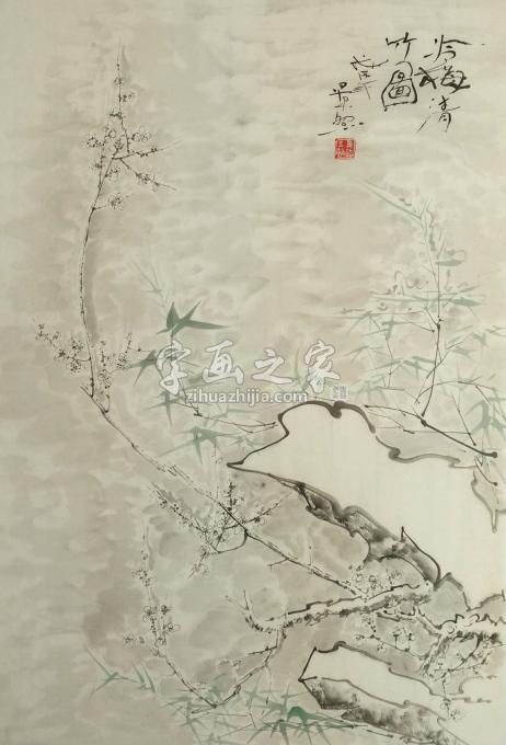 孙景照国画花鸟冷梅清竹图字画之家