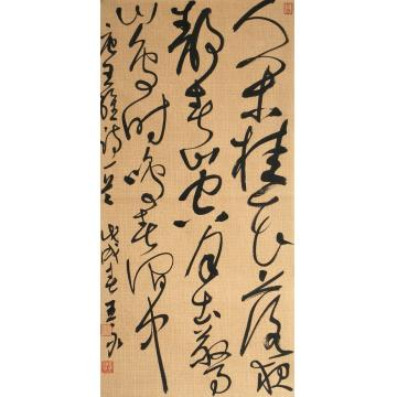 王永书法鸟鸣涧|唐王维诗字画之家