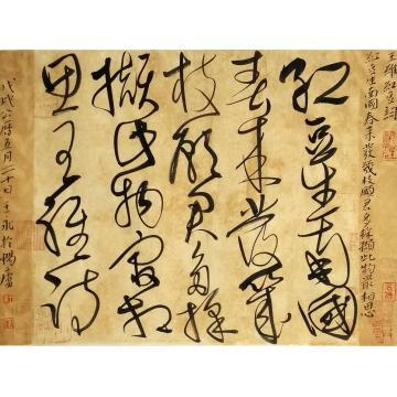 王永书法红豆|唐王维诗字画之家