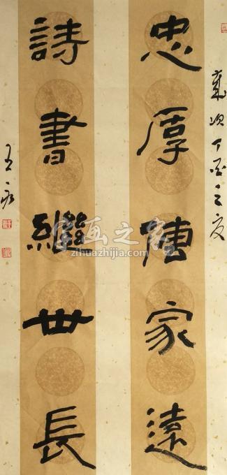 王永书法忠诗对联字画之家