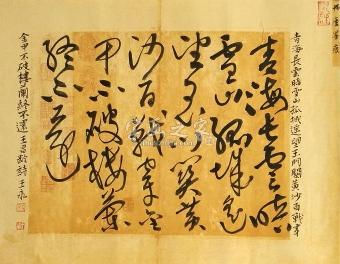 王永书法从军行七首·其四|唐王昌龄诗字画之家