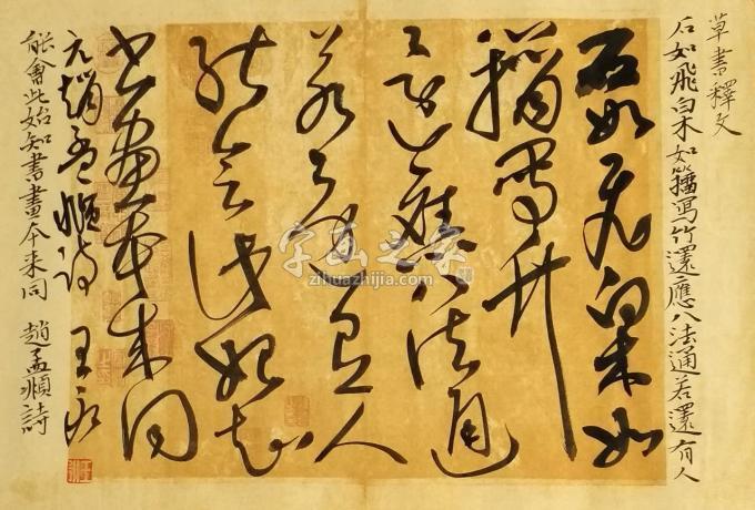 王永书法秀石疏林图题|元赵孟頫诗字画之家