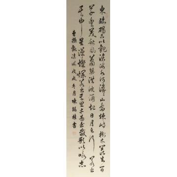 陈锡权书法行书观沧海-曹操诗字画之家