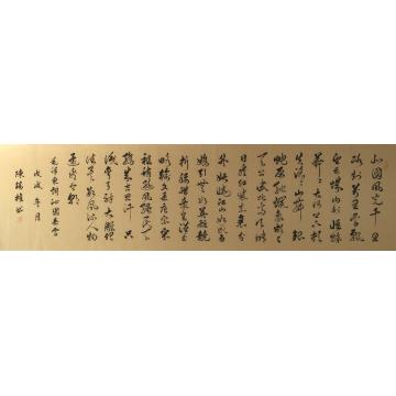 陈锡权书法沁园春雪-毛泽东诗词字画之家