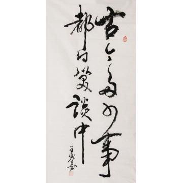 王鑫生书法三国句字画之家