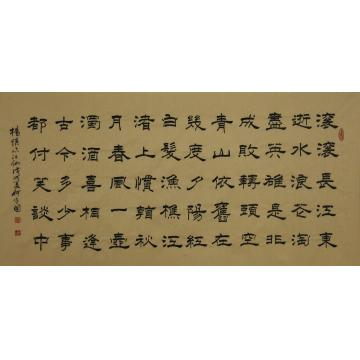 何守国书法临江仙杨慎字画之家