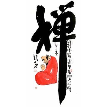 张海波国画人物禅字画之家