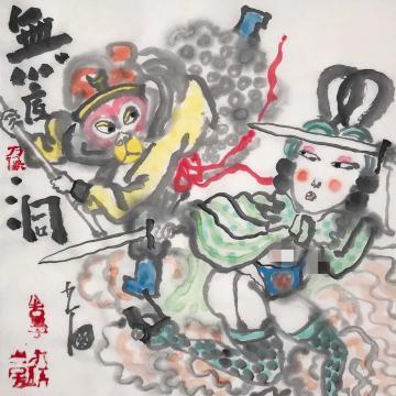 张亚朝国画人物无底洞字画之家