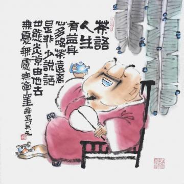 吴元国画人物茶语人生字画之家