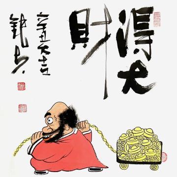 张海波国画人物得大财字画之家