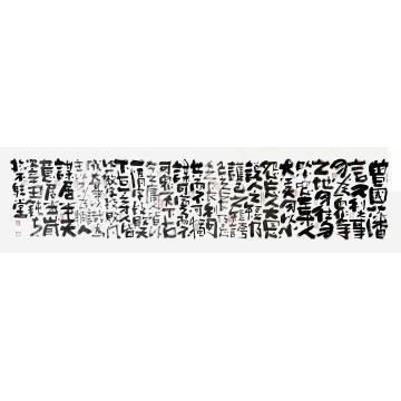张海波书法曾国藩家训集句字画之家