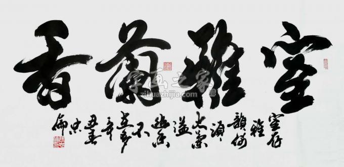 张忠伦书法室雅兰香字画之家